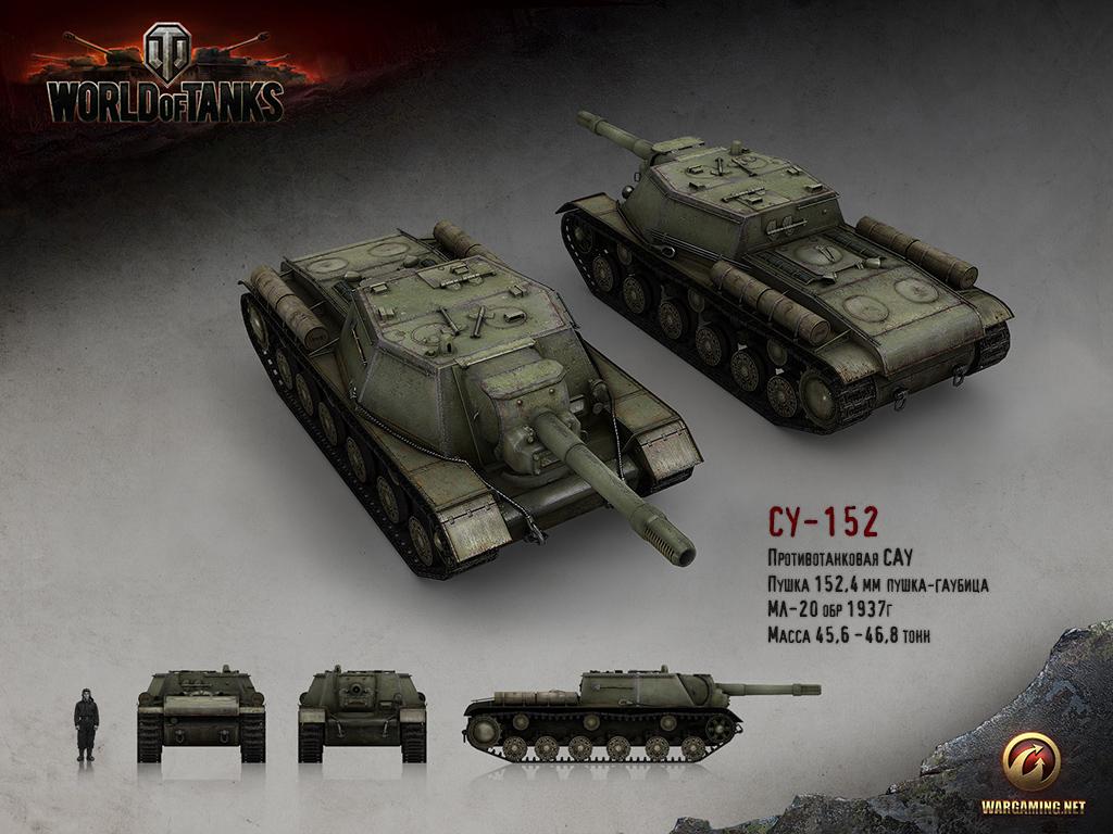 су-152 фото